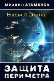 Восьмой Сектор. Часть 1 (СИ) - Атаманов Михаил Александрович