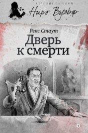 Дверь к смерти (сборник) - Стаут Рекс