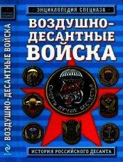 Воздушно-десантные войска. История российского десанта - Алехин Роман
