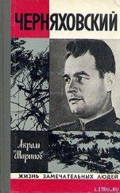Книга Черняховский - Автор Шарипов Акрам Агзамович