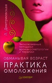 Книга Обманывая возраст. Практика омоложения - Автор Дмитриевская Лилия