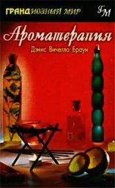 Книга Ароматерапия - Автор Браун Дэнис Вичелло