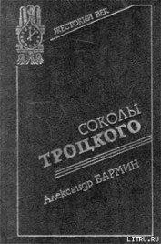 Соколы Троцкого