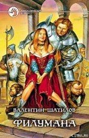 Филумана - Шатилов Валентин