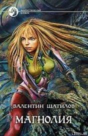 Магнолия - Шатилов Валентин