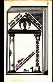 Книга Мои воспоминания (в 3-х томах) - Автор Волконский Сергей