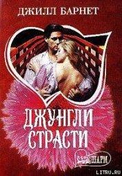 Джунгли страсти - Коротнян Екатерина Анатольевна