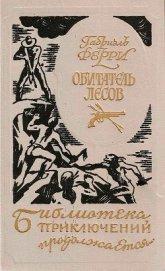 Обитатель лесов (Лесной бродяга) (др. перевод) - Ферри Габриэль