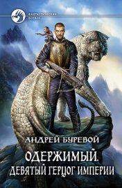 Девятый герцог империи - Буревой Андрей