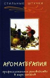 Книга Ароматерапия: профессиональное руководство в мире запахов - Автор Литвинова Татьяна