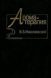 Книга Ароматерапия. Справочник - Автор Николаевский В. В.