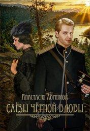 Слезы черной вдовы (СИ) - Логинова Анастасия