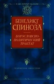 Богословско-политический трактат - Спиноза Барух Бенедикт