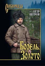 Борель. Золото (сборник) - Петров Петр Поликарпович