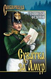 Схватка за Амур - Федотов Станислав Петрович