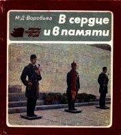 В сердце и в памяти - Воробьев Михаил Данилович