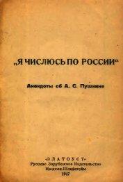 Я числюсь по России. Анекдоты об А. С. Пушкине
