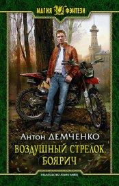 Боярич (СИ) - Демченко Антон