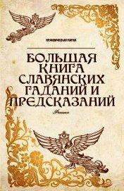 Большая книга славянских гаданий и предсказаний - Дикмар Ян