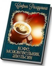 Кофе, можжевельник, апельсин (СИ)
