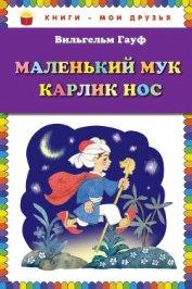 Маленький Мук. Карлик Нос (сборник)