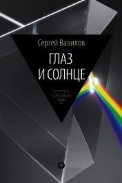 Книга Глаз и Солнце - Автор Вавилов Сергей Иванович
