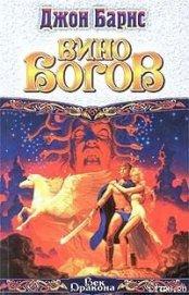 Книга Вино богов - Автор Барнс Джон Аллен