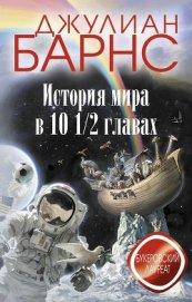 История мира в 10 1/2 главах - Барнс Джулиан Патрик