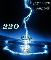 220 (СИ)