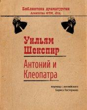 Шекспир Уильям - Антоний и Клеопатра