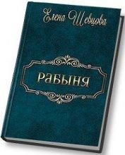 Рабыня (СИ) - Шевцова Елена