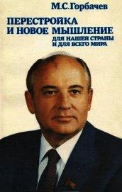 Перестройка и новое мышление - Горбачев Михаил Сергеевич