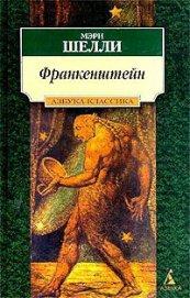 Франкенштейн, или Современный Прометей - Шелли Мэри Уолстонкрафт