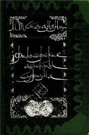 Философские аспекты суфизма