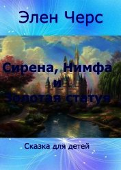 Cирена, Нимфа и Золотая статуя (СИ) -