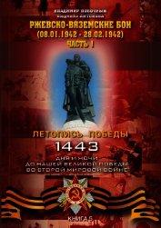 Ржевско-Вяземские бои (08.01-28.02.1942 г.). Часть 1