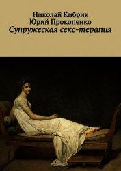 Супружеская секс-терапия - Кибрик Николай Давидович