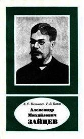 Александр Михайлович Зайцев - Ключевич А. С.