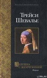 Девушка с жемчужиной - Шевалье Трейси