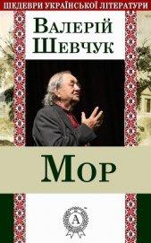 Мор - Шевчук Валерий Александрович