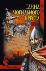 Тайна могильного креста - Торубаров Юрий Дмитриевич