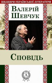 Сповідь - Шевчук Валерий Александрович