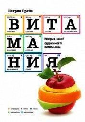 Книга Витамания. История нашей одержимости витаминами - Автор Прайс Кэтрин