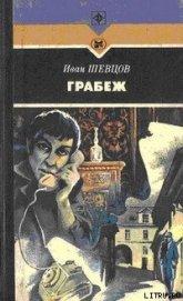 Грабеж - Шевцов Иван Михайлович