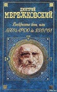 Воскресшие боги, или Леонардо да Винчи - Мережковский Дмитрий Сергеевич