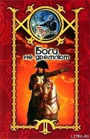 Боги не дремлют - Шхиян Сергей