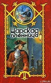 Царская пленница - Шхиян Сергей