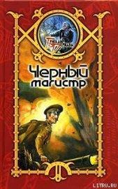 Черный Магистр - Шхиян Сергей