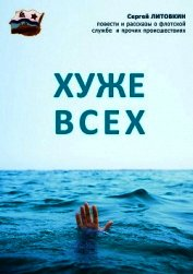 Книга Хуже всех (сборник) - Автор Литовкин Сергей Георгиевич