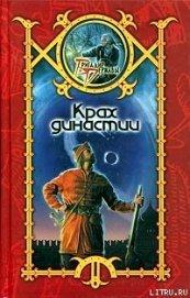 Крах династии - Шхиян Сергей